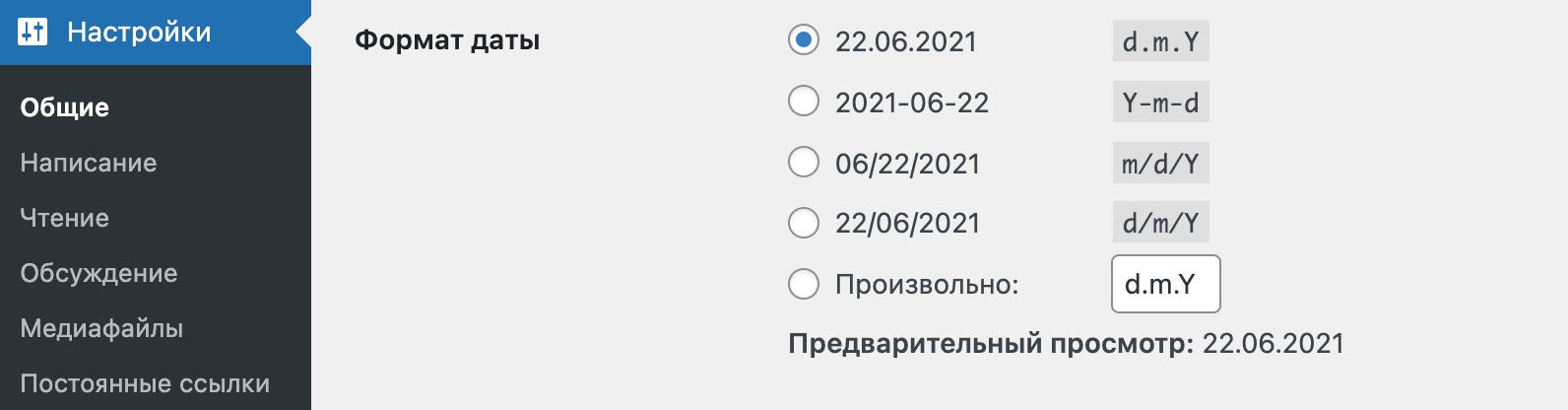 Формат даты в настройках WordPress