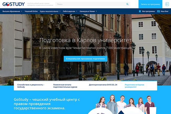 GoStudy – чешский учебный центр