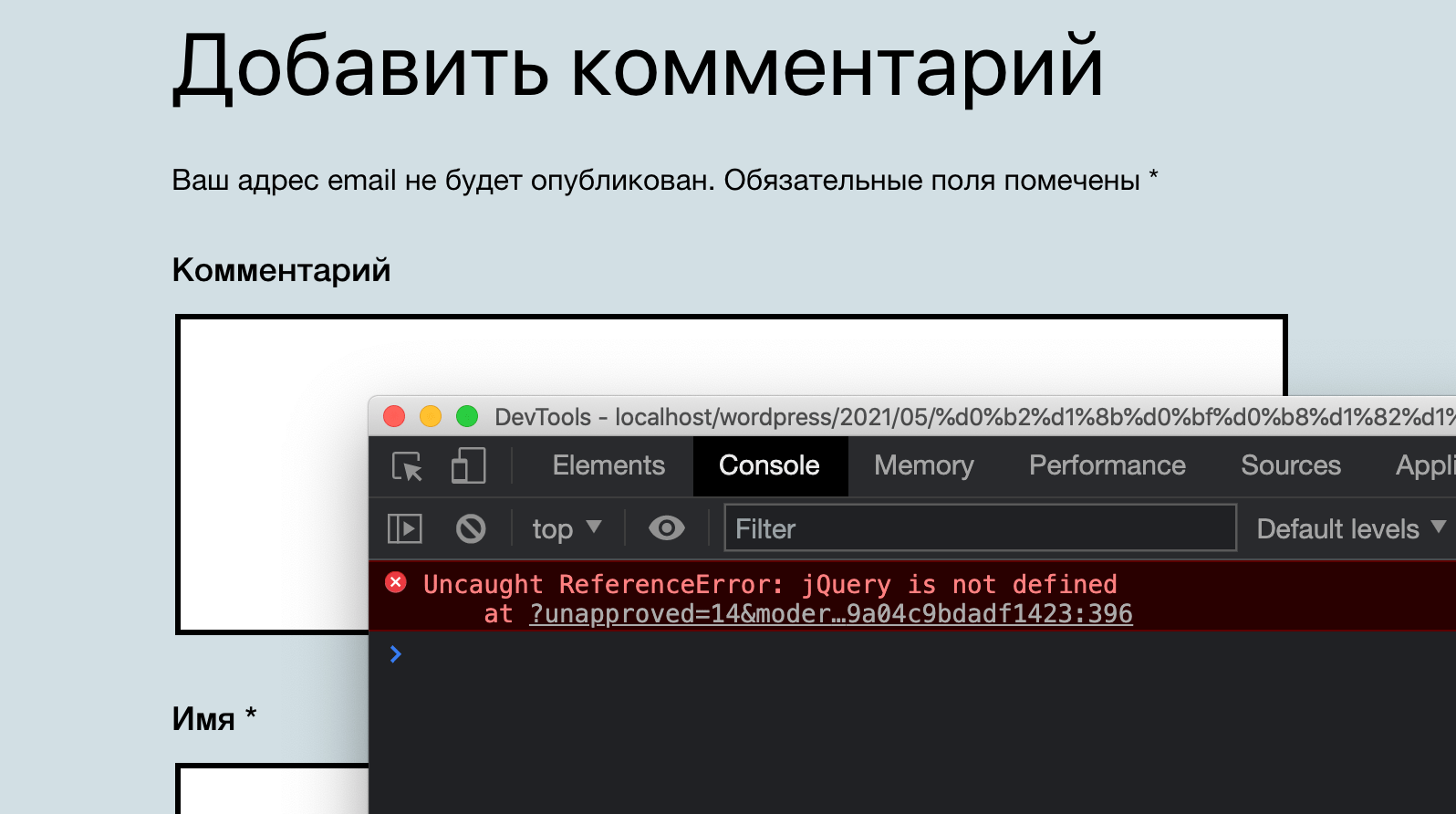 jQuery is not defined в консоли браузера