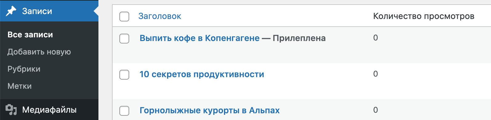 Добавление колонки с количеством просмотров записи в WordPress