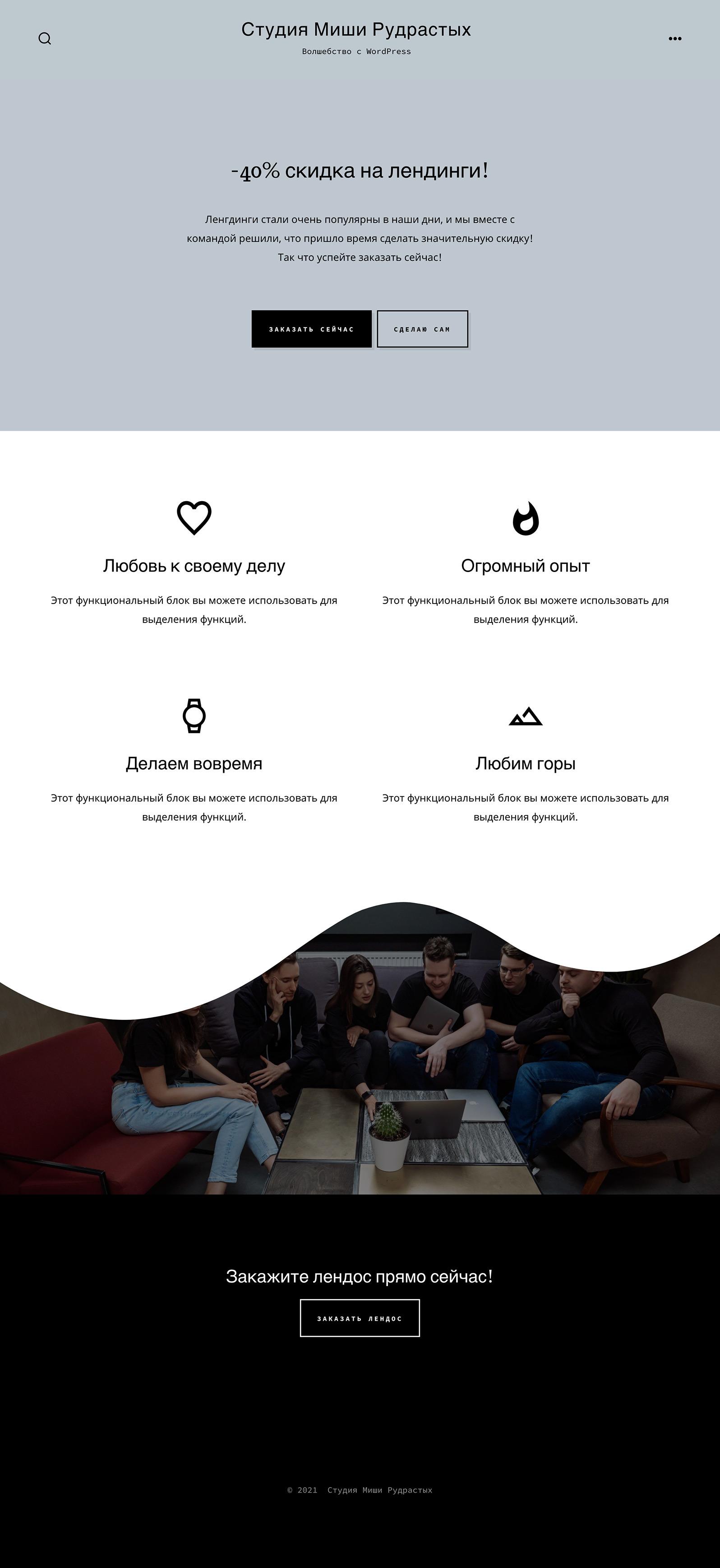 Создание лендинга на WordPress пошагово