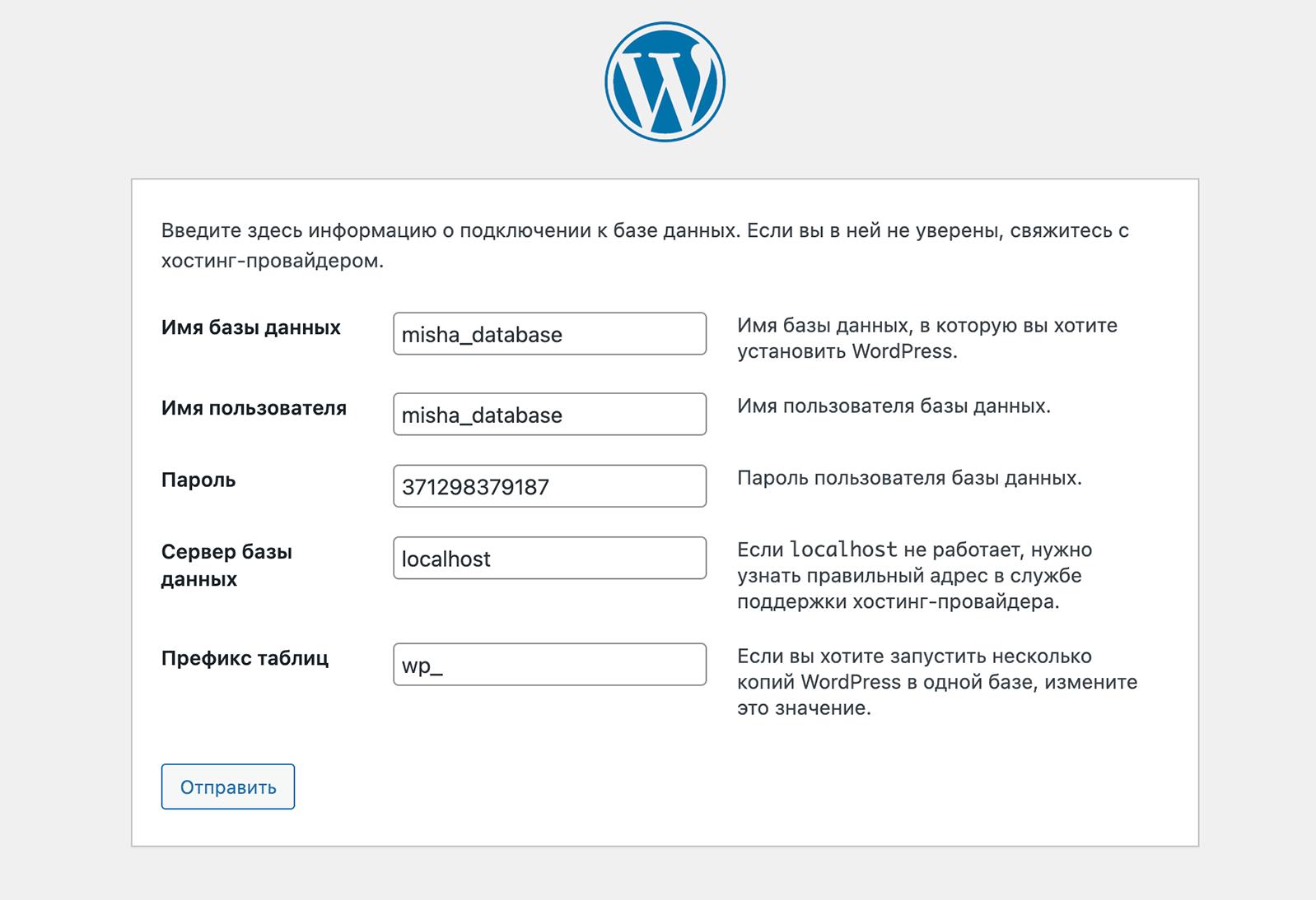 Настройка базы данных при установке WordPress
