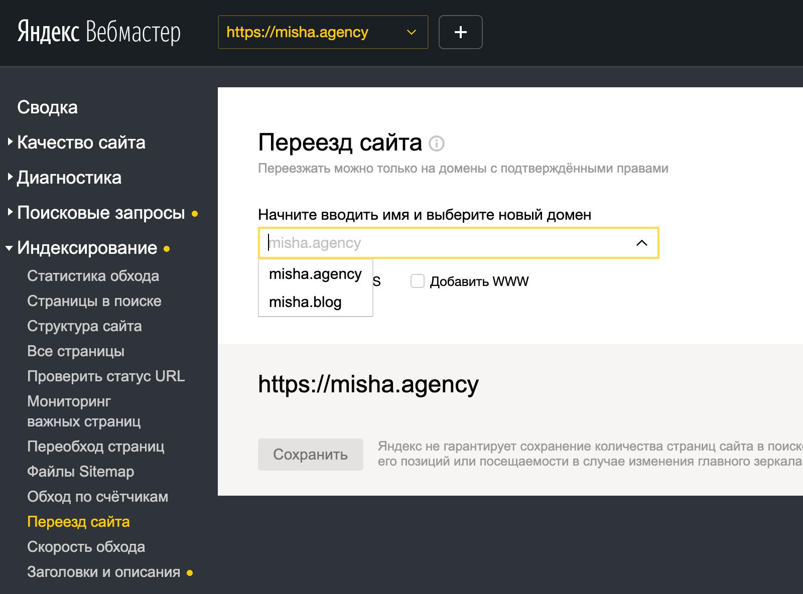 Изменение адреса в Яндекс Вебмастер консоли