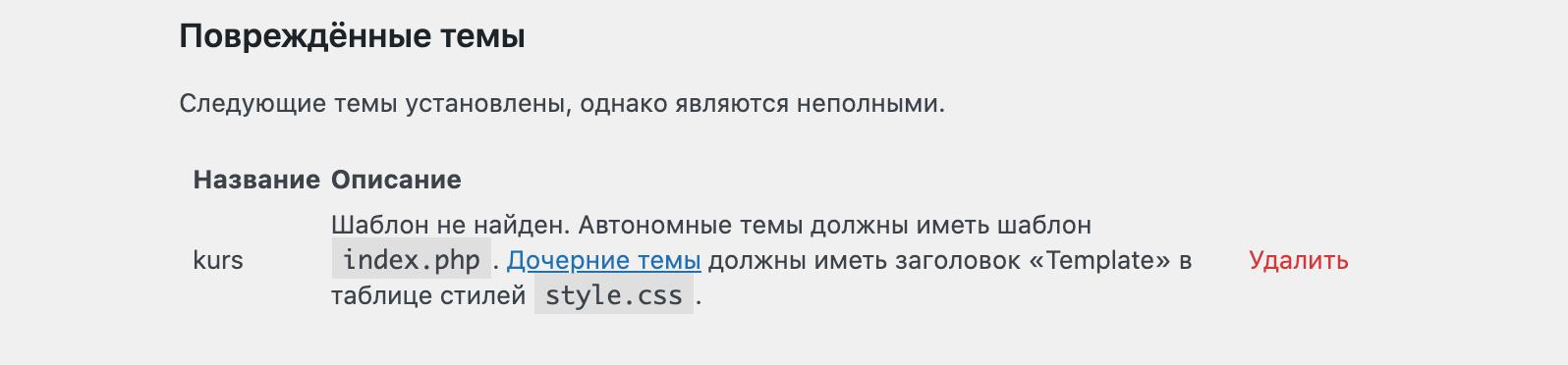 Отсутствует index.php главный шаблон темы вордпресс