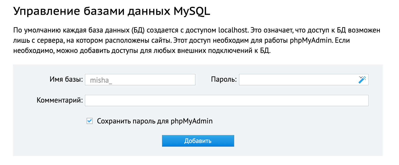 Создание MySQL базы данных в панели хостинга