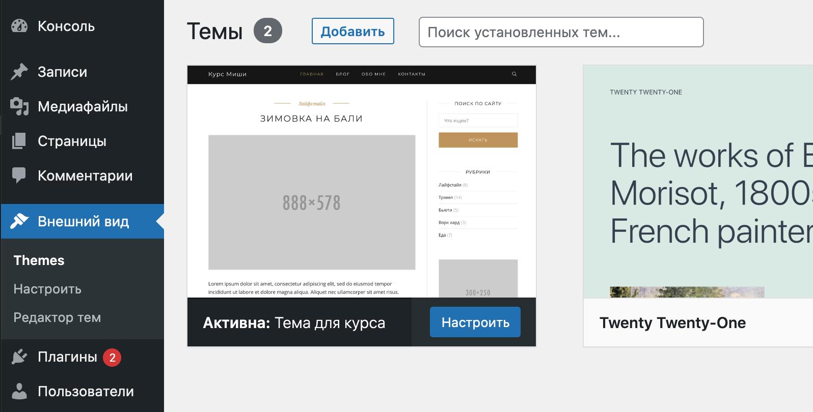 Тема для курса WordPress с описанием и скриншотом