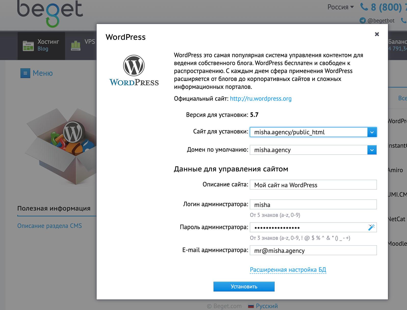 Параметры установки WordPress из панели хостинга