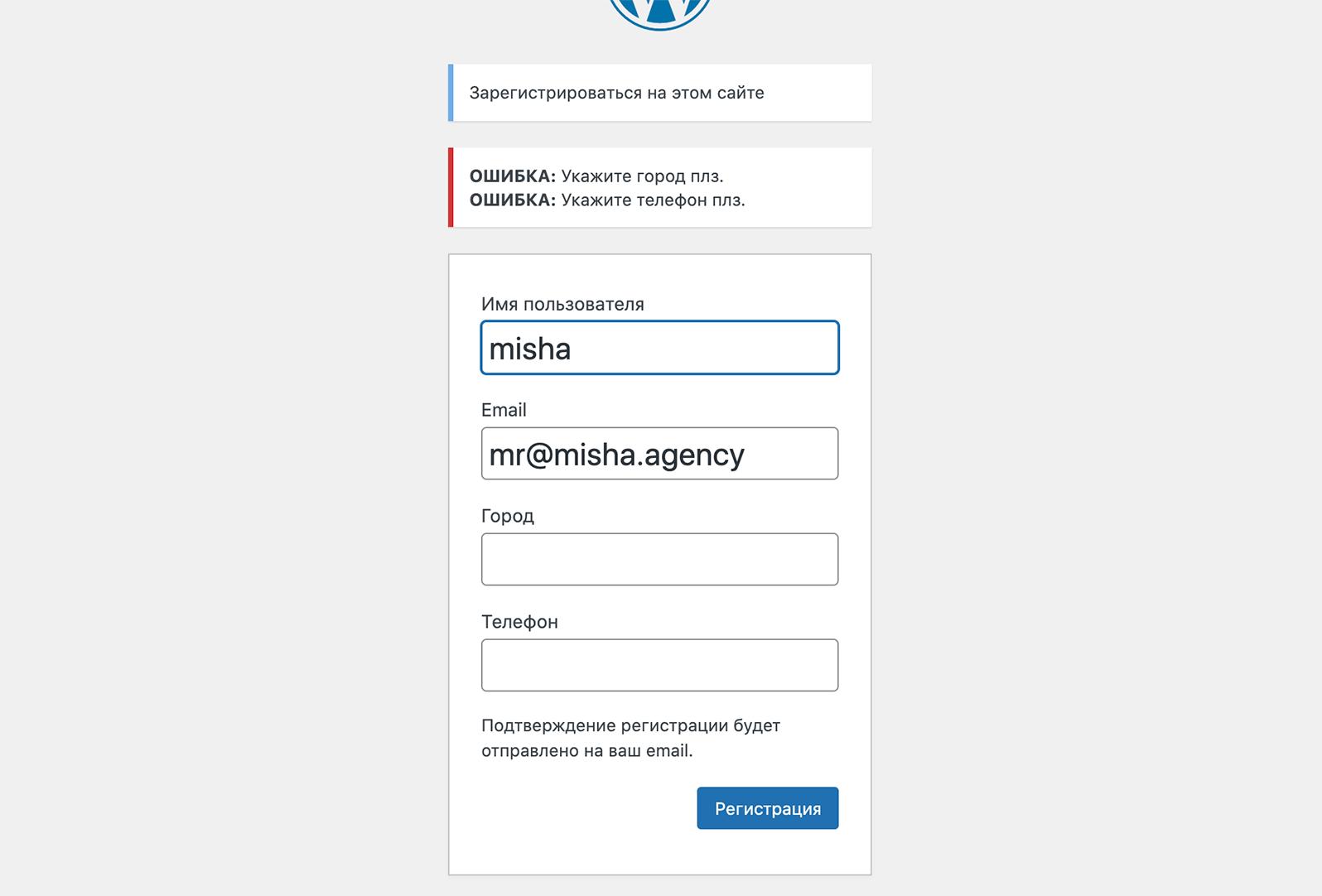 Валидация полей в форме регистрации WordPress