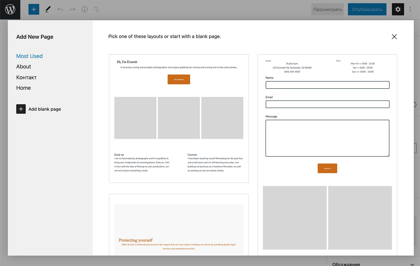 Выбор и редактирование готового шаблона с блоками
