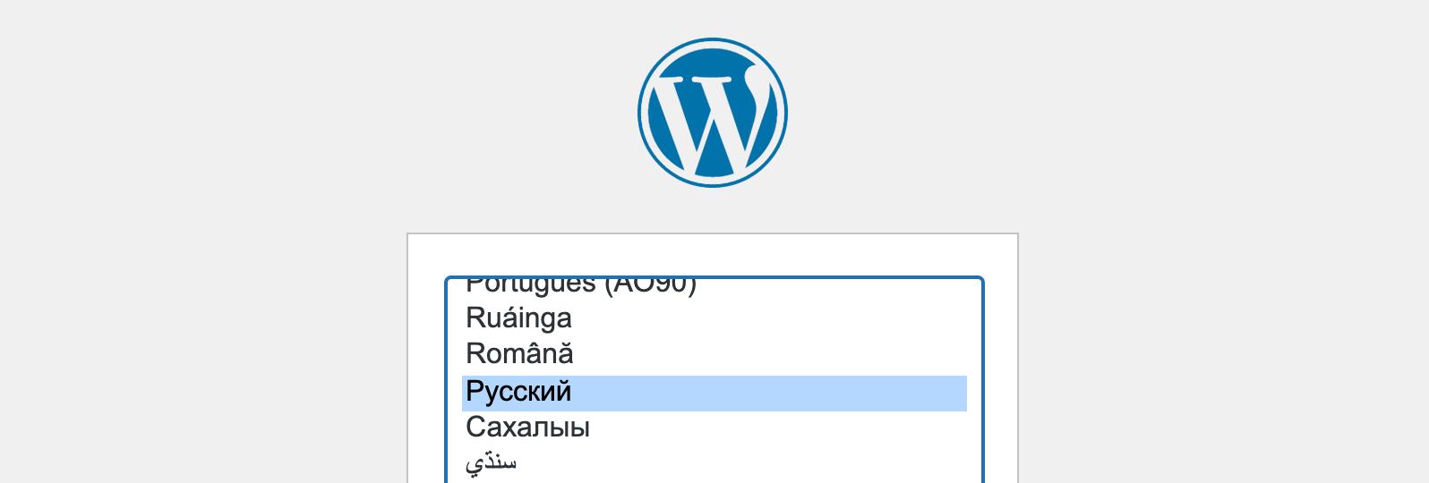 Выбор языка при установке WordPress