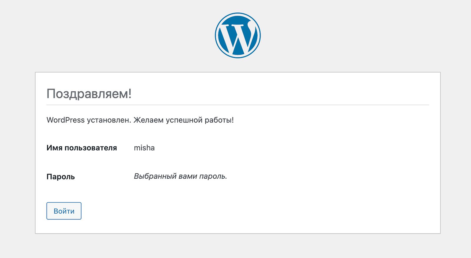 Установка WordPress успешно завершена