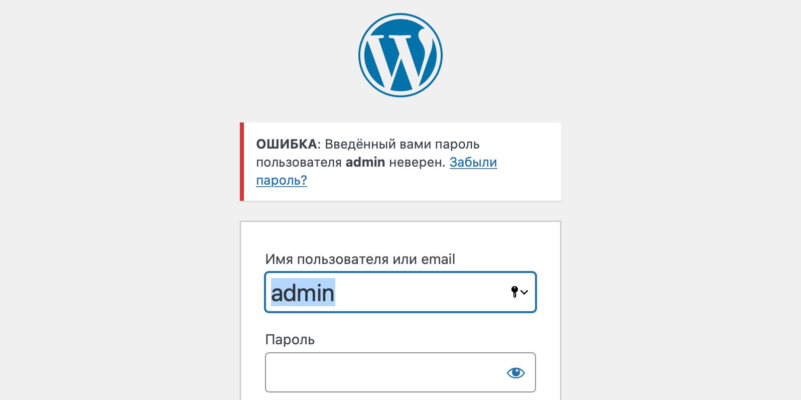Введённый вами пароль пользователя admin неверен.