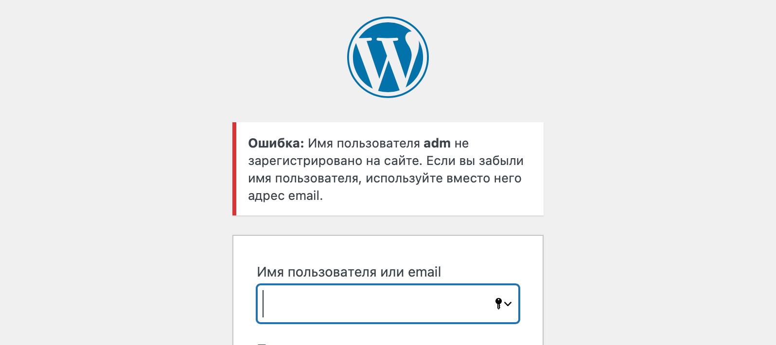 Имя пользователя не зарегистрировано на сайте