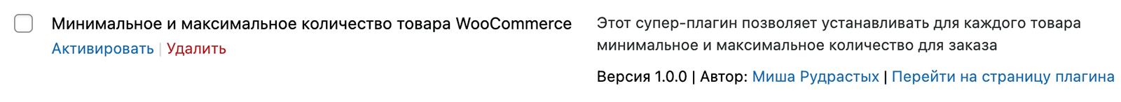WooCommerce плагин для минимального и максимального количества товара