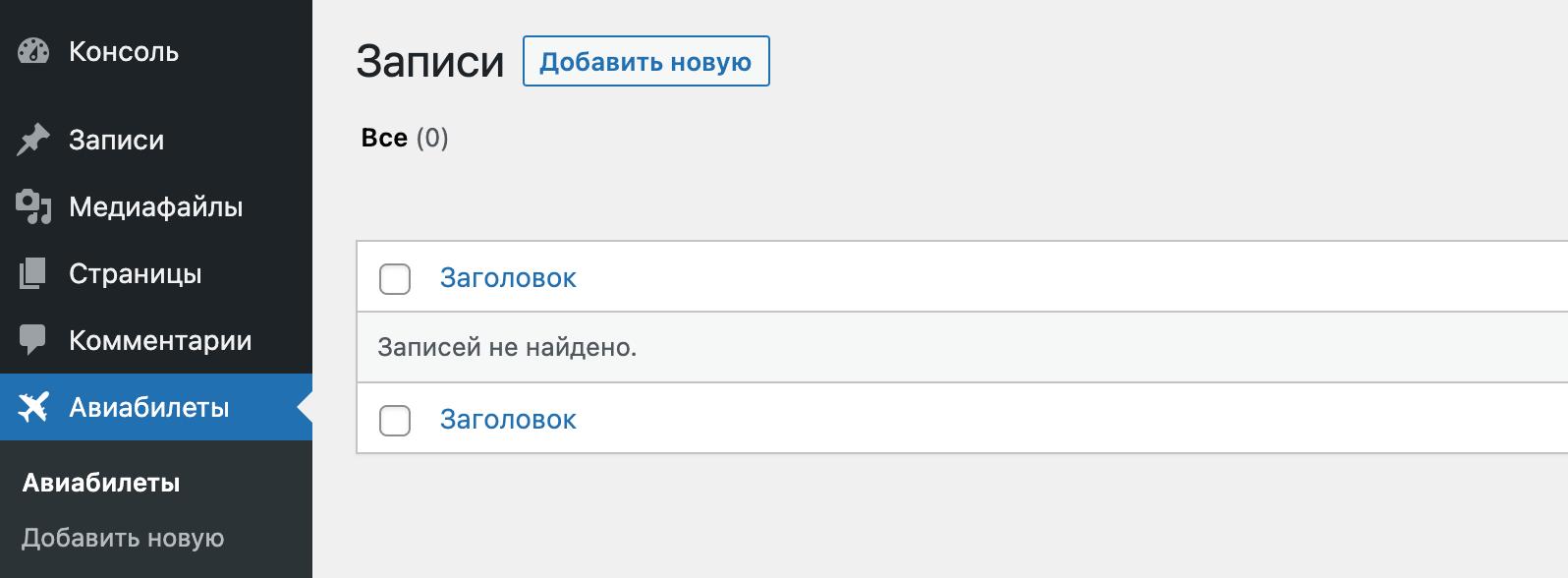 пример регистрации типа поста