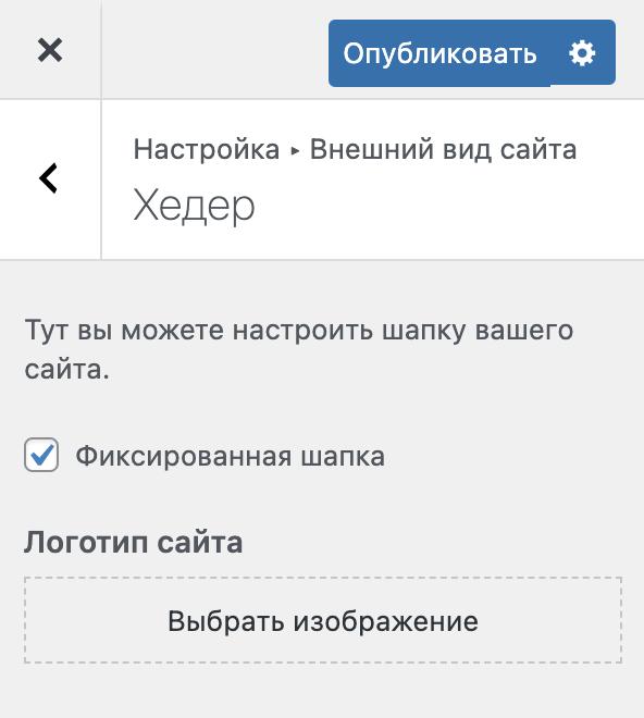 Поле выбора изображения WP_Customize_Image_Control
