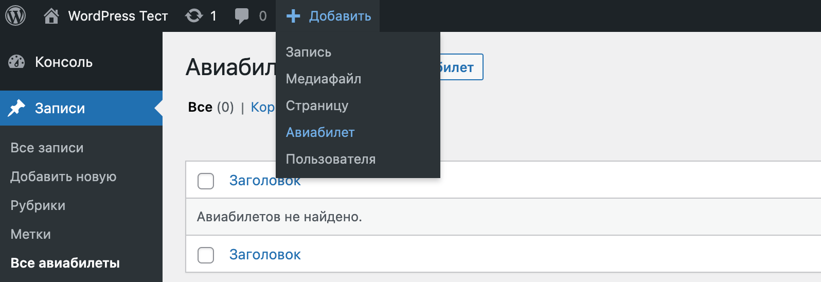параметр show_in_admin_bar равен true