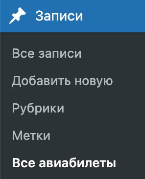 В случае, если в качестве значения параметра show_in_menu указано edit.php