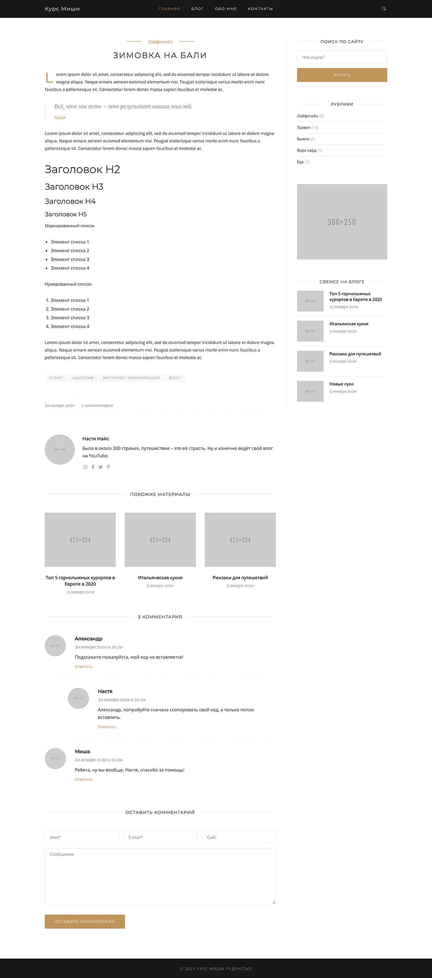 Создание темы WordPress на основе готовой HTML-вёрстки