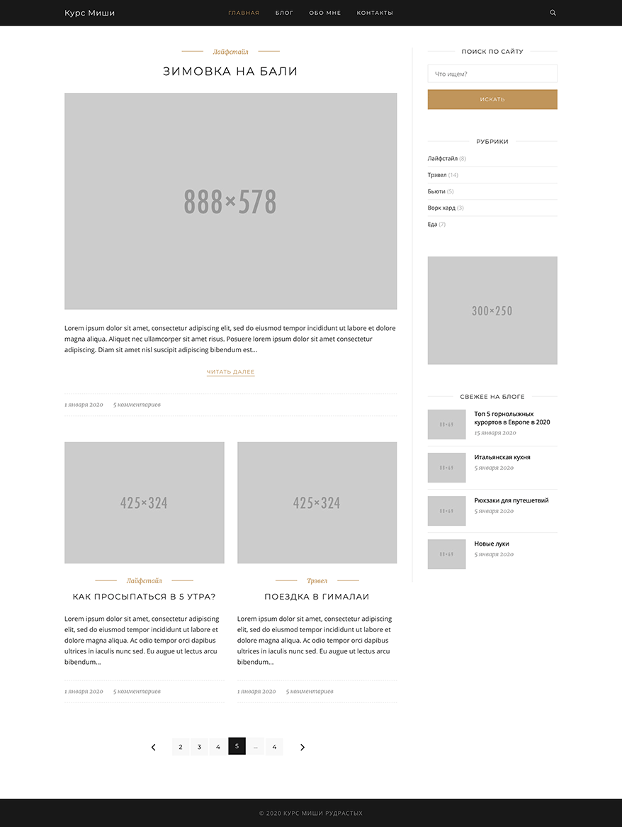 Натяжка вёрстки на WordPress, главная страница сайта