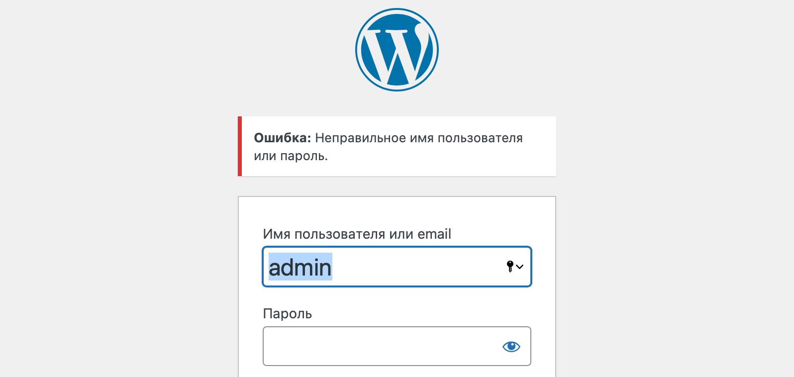 Замена ошибок на странице авторизации WordPress