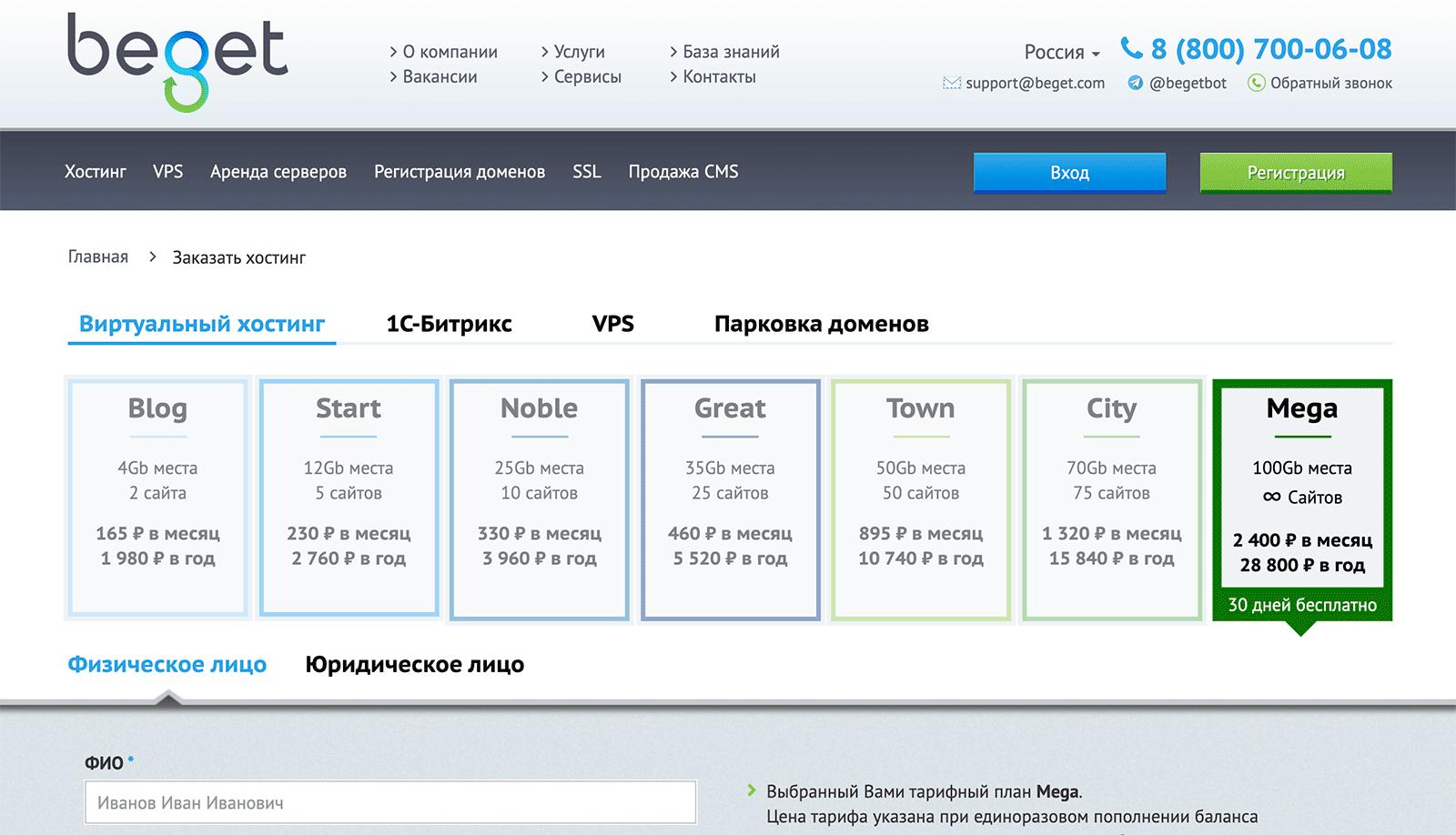 тестовый период хостинга beget.com