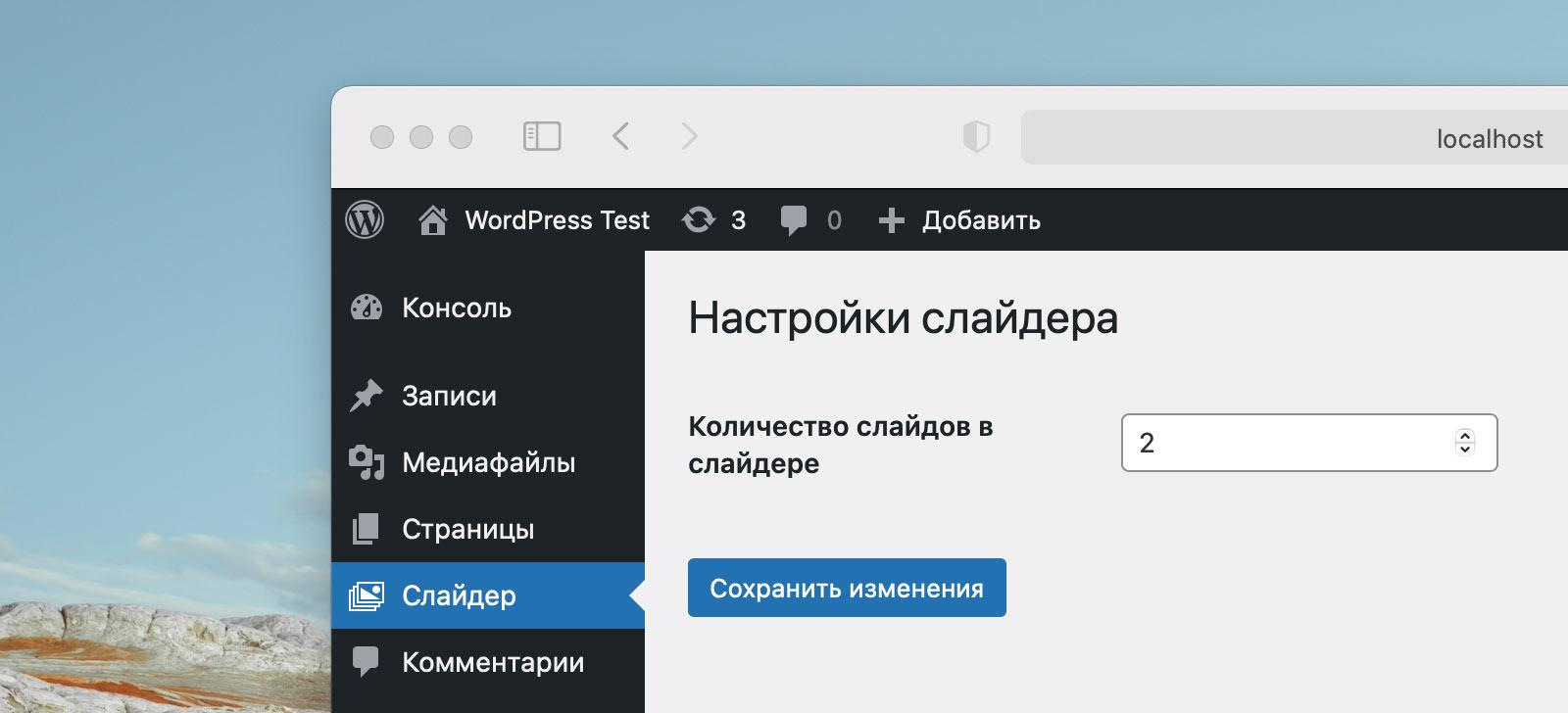 Добавление поля на страницу настроек WordPress