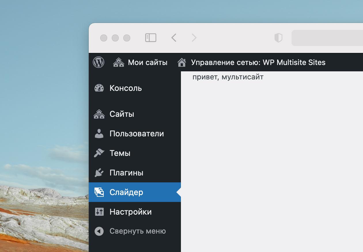 Добавление меню в админ-панель WordPress Мультисайт