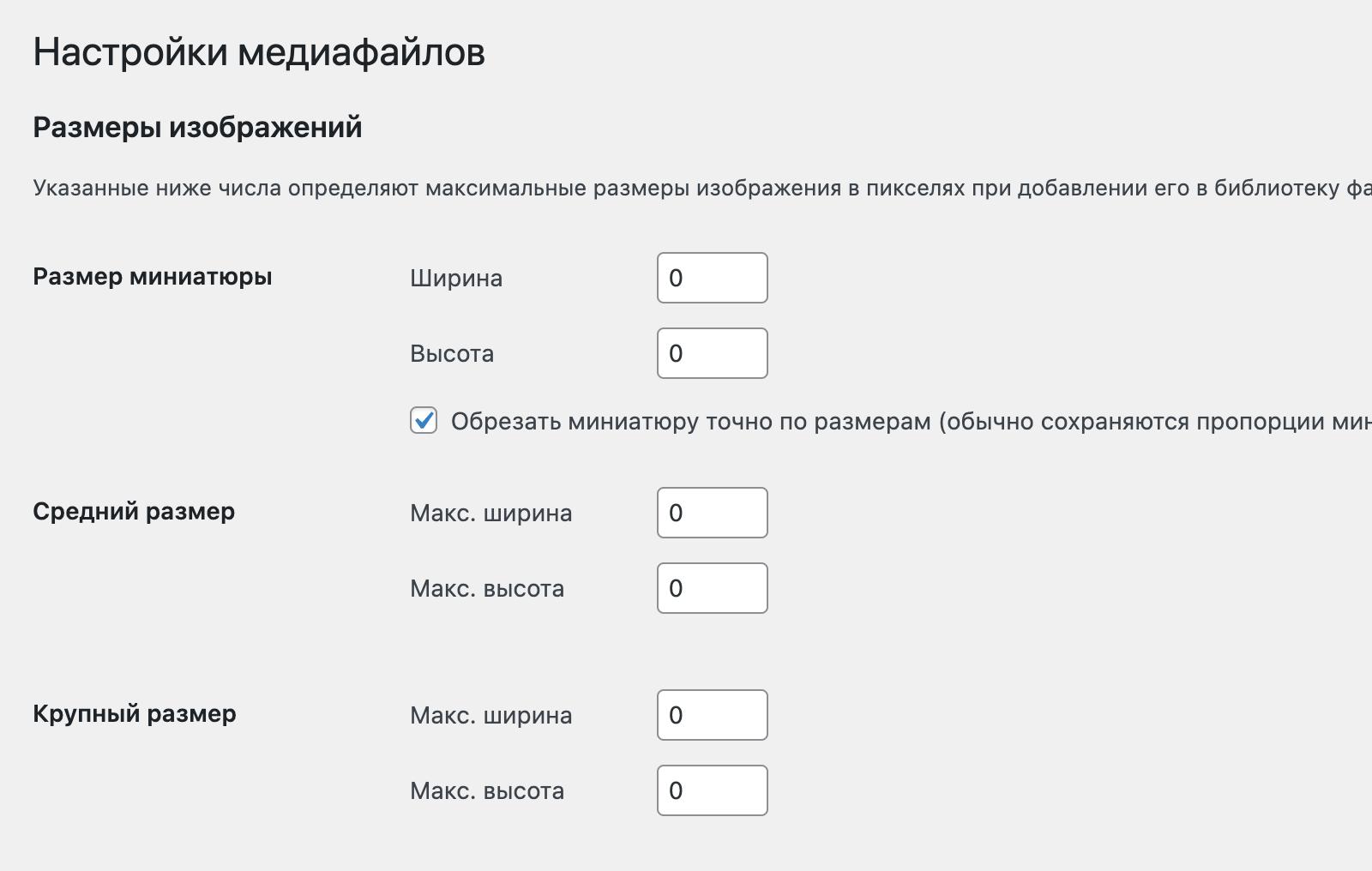 Отключение размеров изображений в WordPress