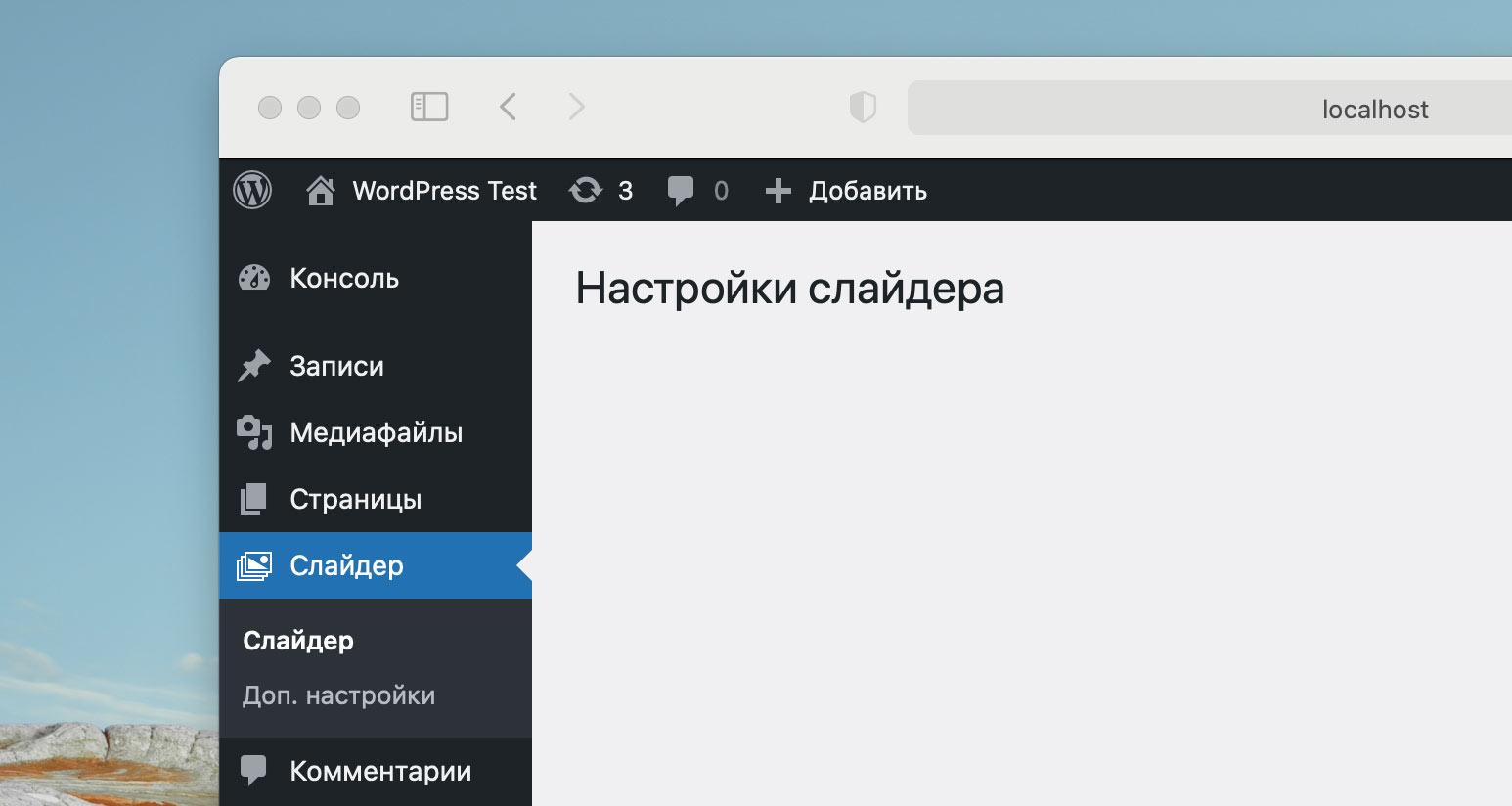 Пример использования функции add_submenu_page()