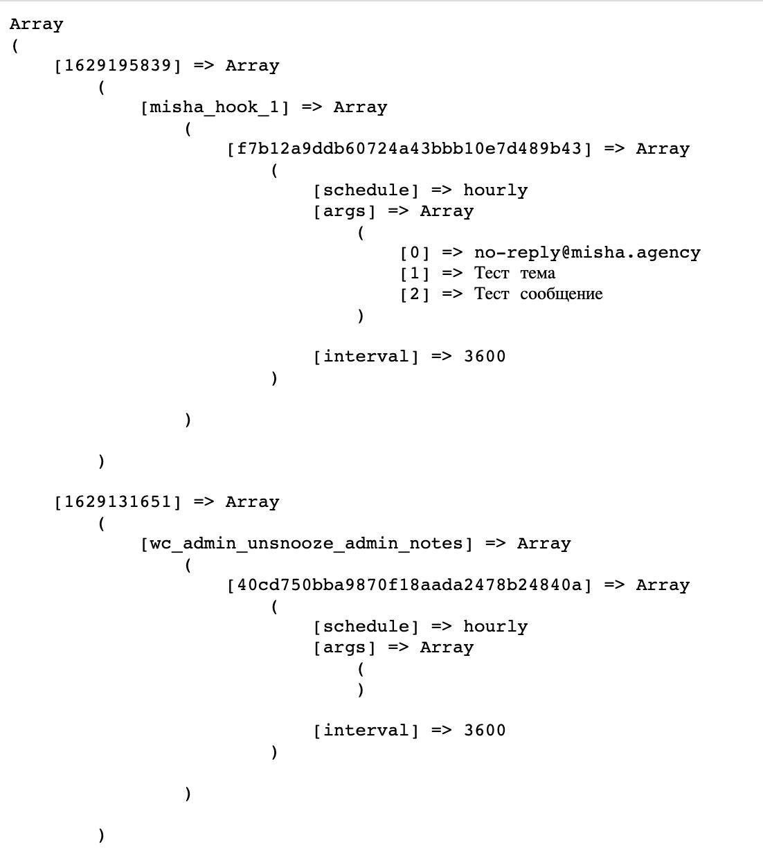 Выводим информацию о запланированных задачах через код.