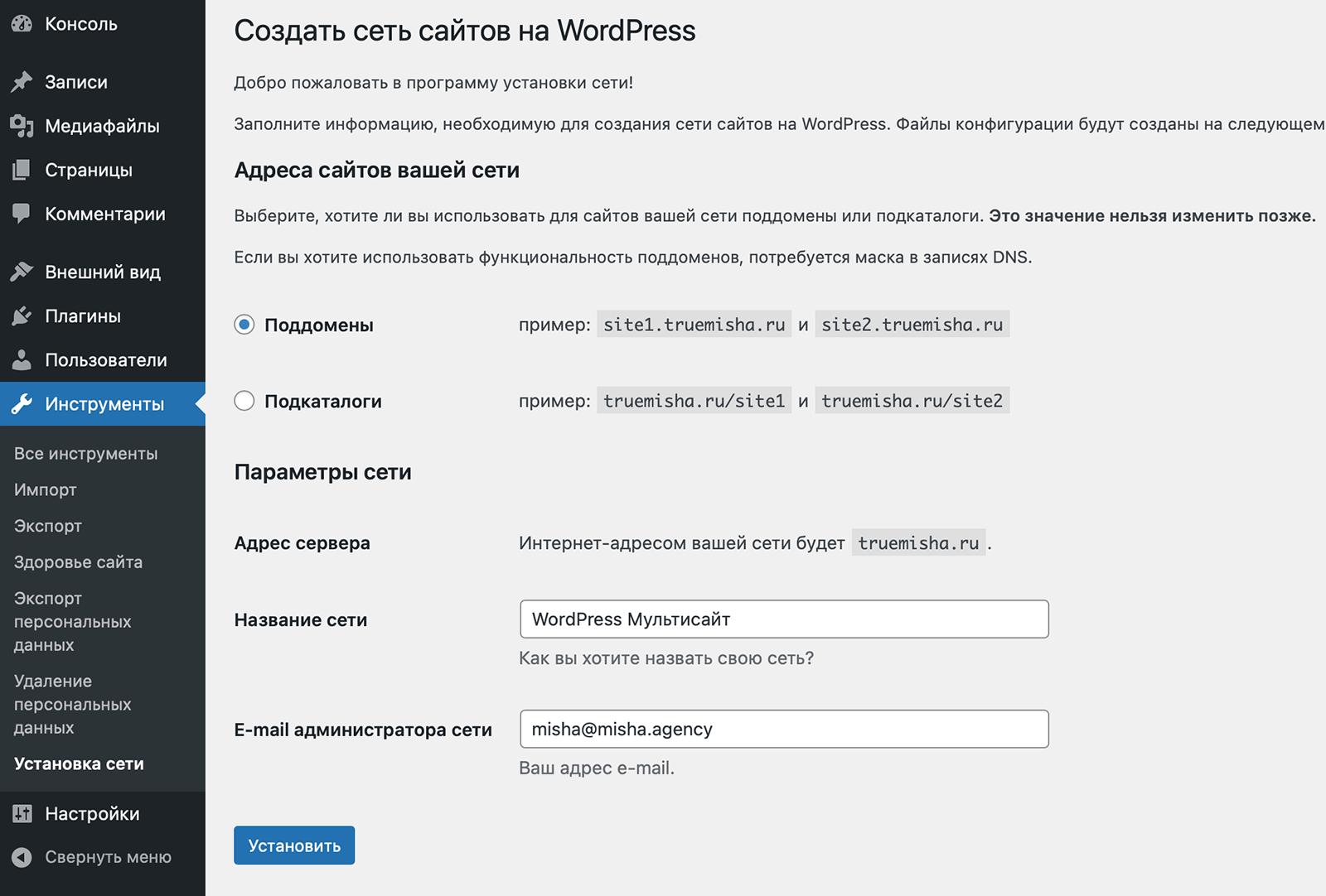 Установка сети WordPress Multisite