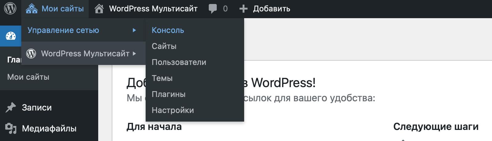 как перейти в консоль управления сетью WordPress Мультисайт
