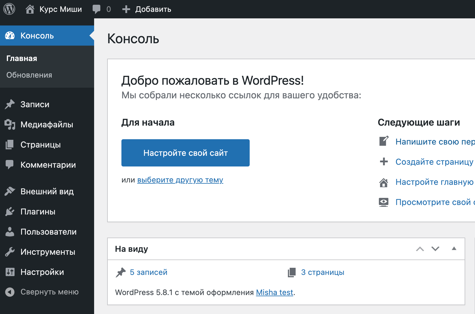 админка администраторов в WordPress