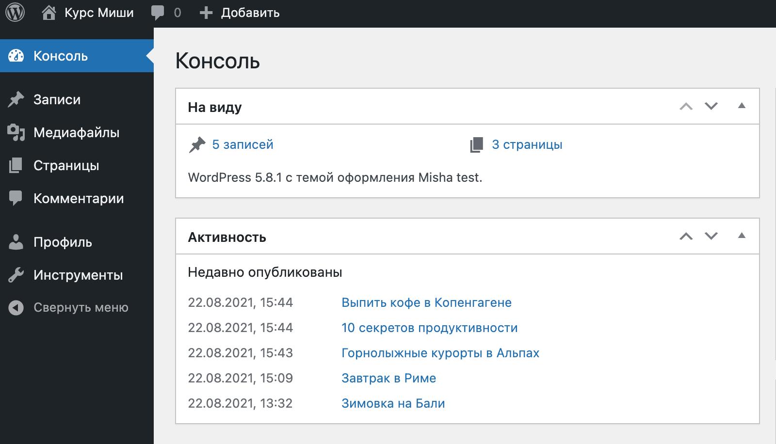 Админка редакторов в WordPress