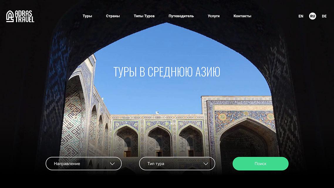 Главная страница сайта Adras Travel после редизайна
