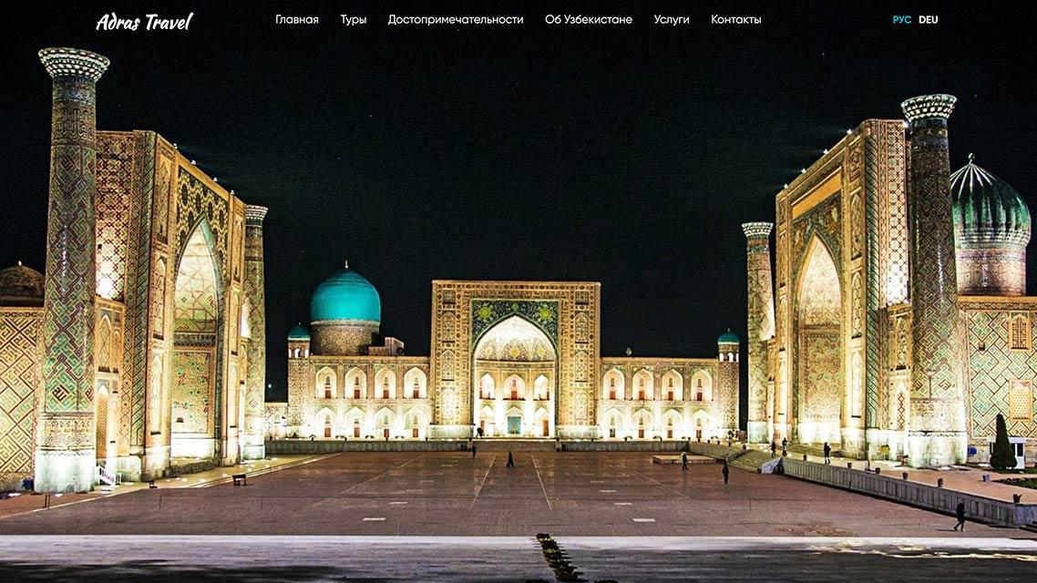 Главная страница сайта Adras Travel до редизайна