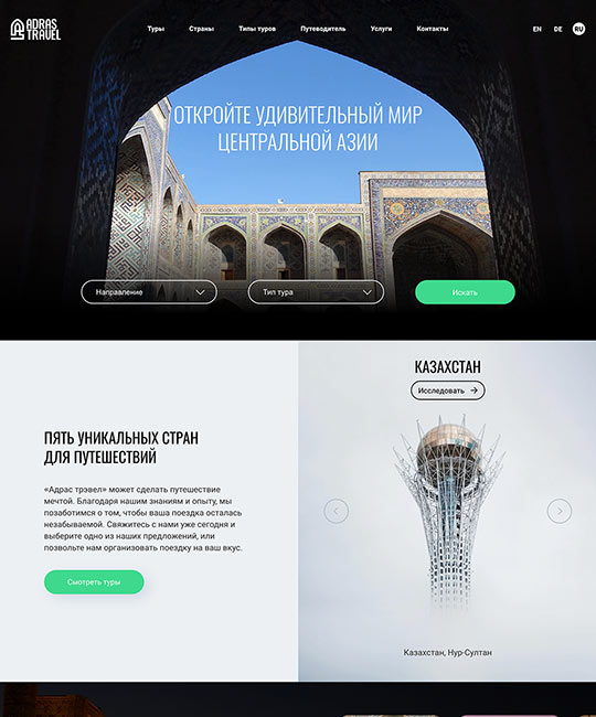 Главная страница сайта стартапа Between