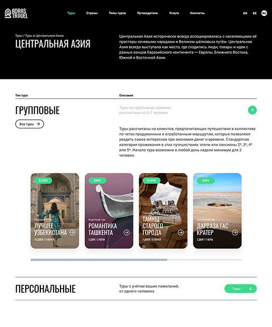 Страница о продукте