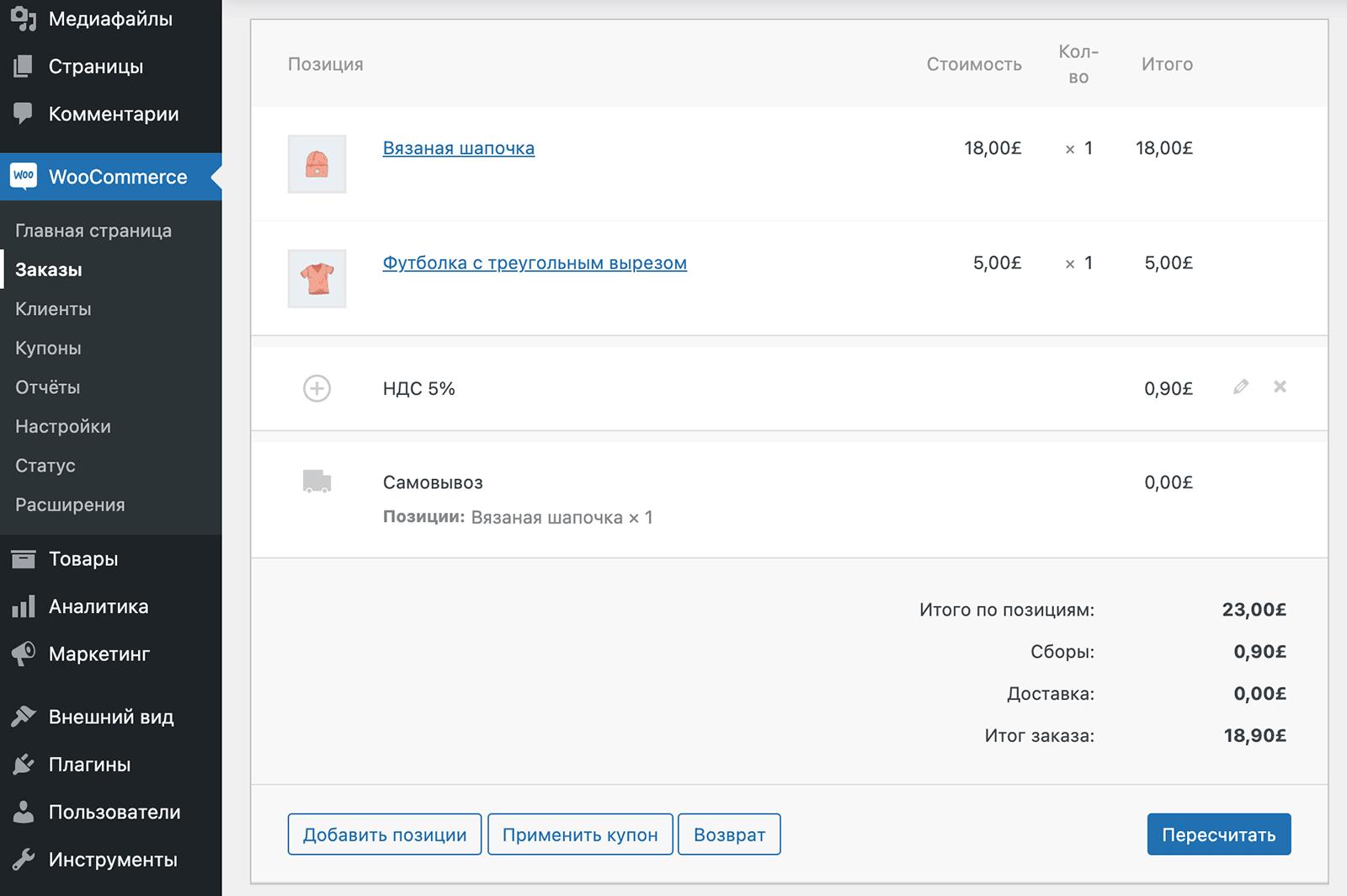 Позиции заказа в WooCommerce
