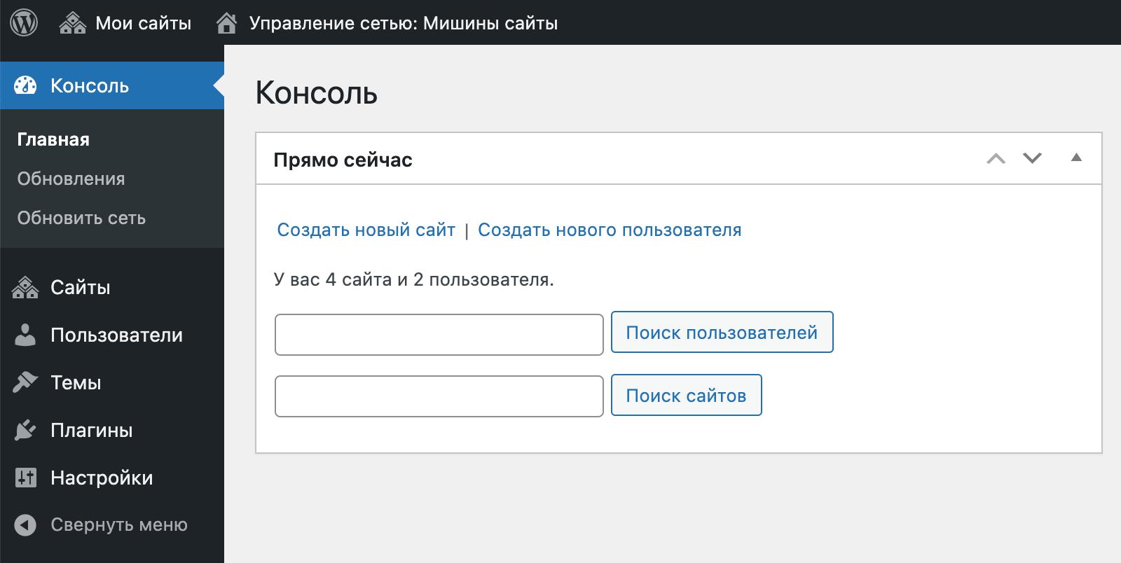 консоль WordPress Мультисайт для суперадминистраторов