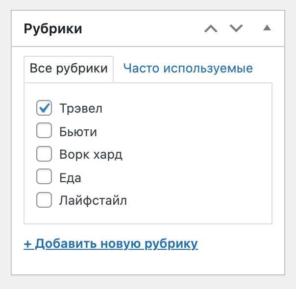 метабокс, в котором выводятся рубрики, которые можно присвоить к записи