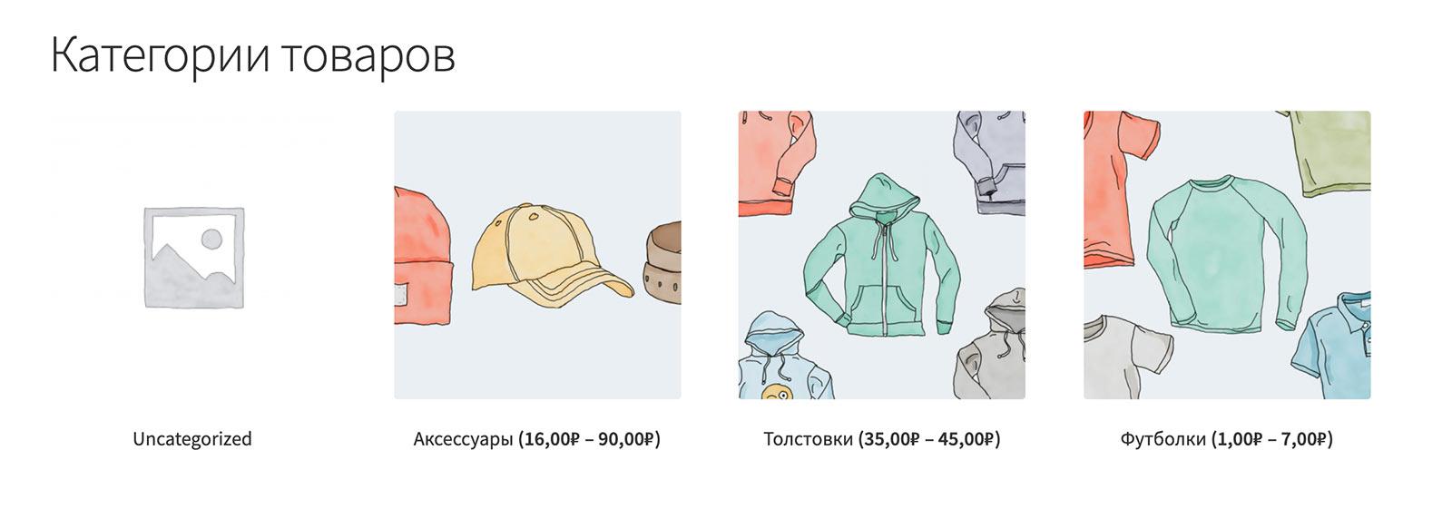 Вместо количества товаров в категории товара WooCommerce, выводим диапазон цен