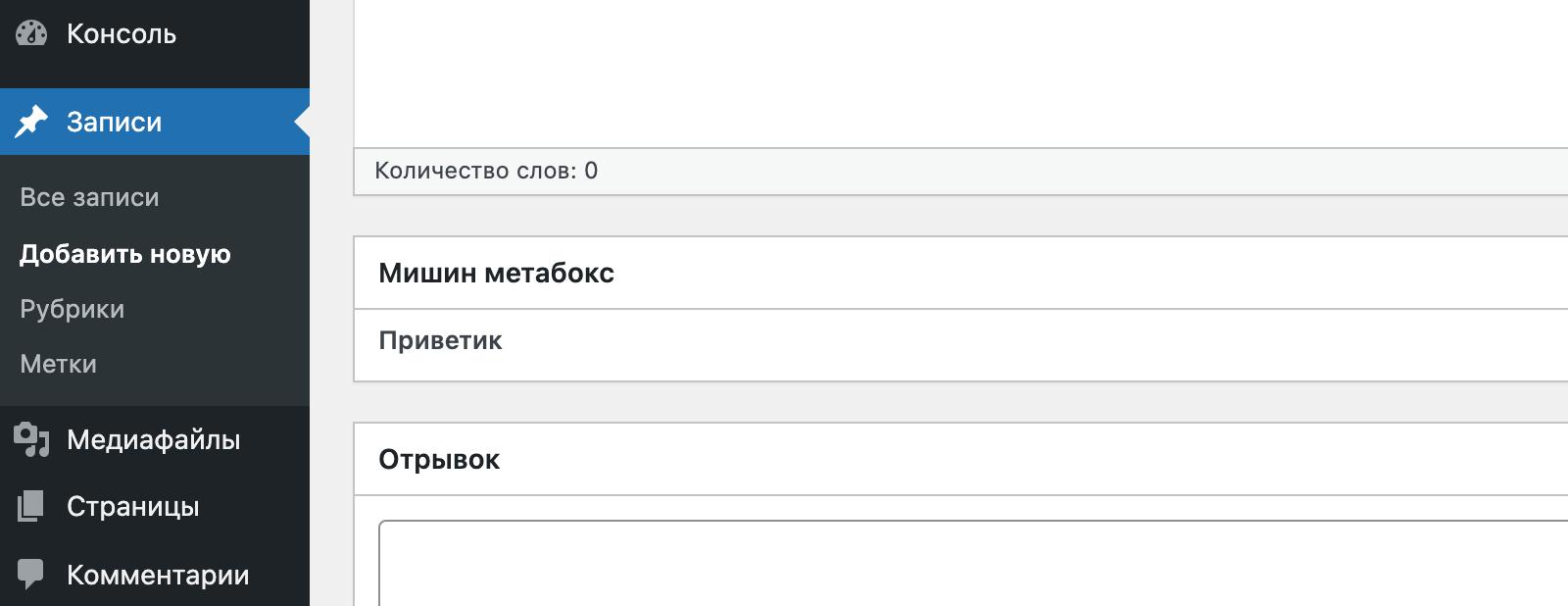 произвольный метабокс WordPress