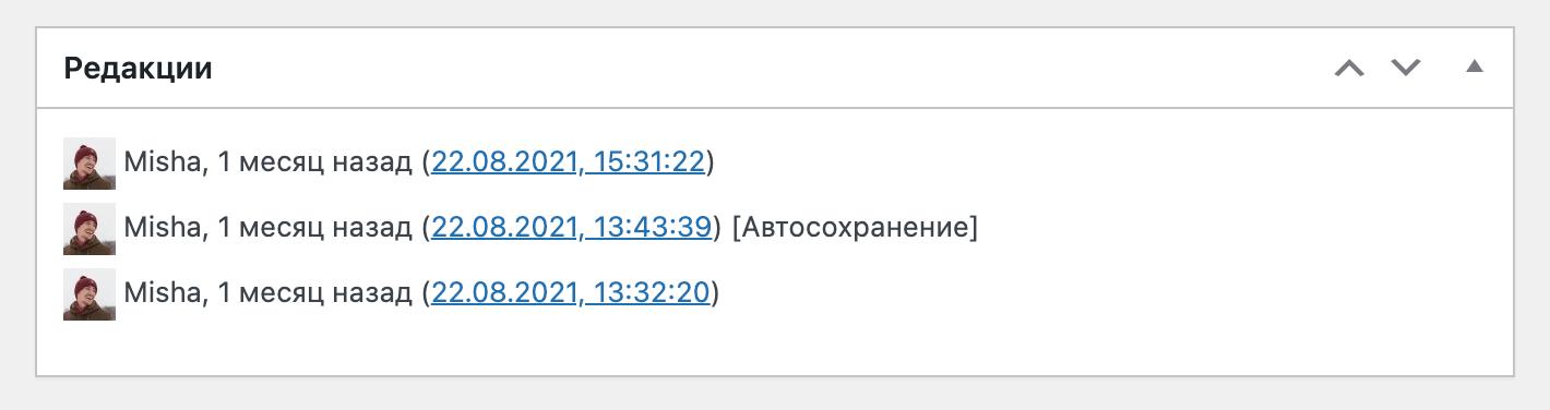 метабокс редакций записи
