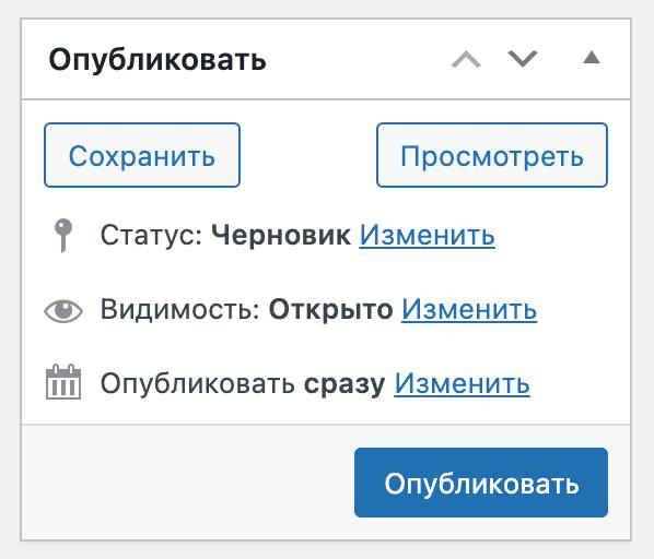 метабокс с кнопкой опубликовать
