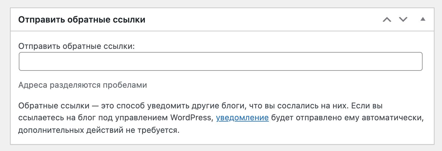 метабокс с обратными ссылками